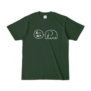 鳥に帰れと言う象の濃い色Tシャツ