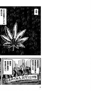 【お布施価格】違法たぬき(DL版)