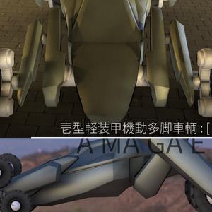 壱型軽装甲機動多脚車両:[雨蛙]