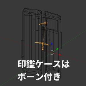 印鑑(印章)+印鑑ケース