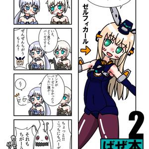 【紙本】ばぜ本2