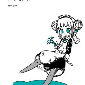 【紙本】ルールオブリリー(ねじまきメイドのお話みずいろ)