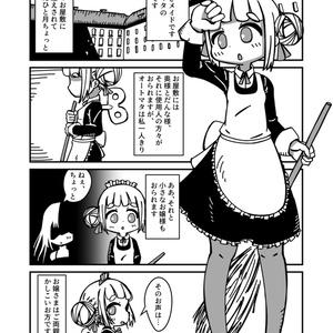 【DL版】ルールオブリリー(ねじまきメイドのお話みずいろ)