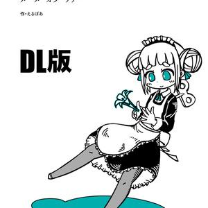 ルール オブ リリー DL版