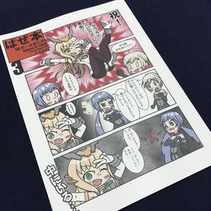 【紙本】ばぜ本3