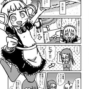 【紙本】ブリトルマーメイド(ねじまきメイドのお話おれんじ)