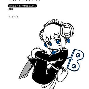 【DL版・フリー公開】ワインドアップメイド(ねじまきメイドのお話こんいろ)
