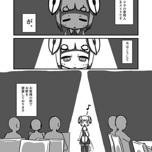 【DL版のみ】インテルメッツォ(ねじまきメイドのお話掌編集)