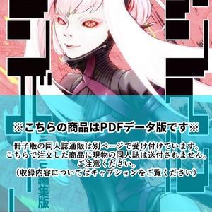 【PDF版】アンヘルコンバート