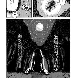 ドM勇者伝 マサヲ