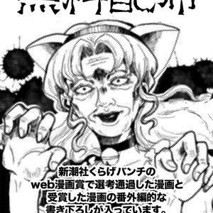 クソ山クソ太郎・短編ギャグ漫画集