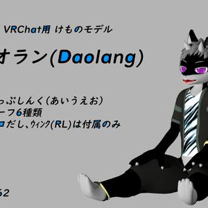 【for VRChat オリジナル3Dモデル】ダウラン(Daulang)