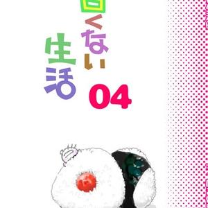 甘くない生活04