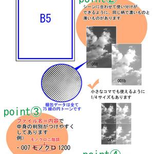 空のトーン20種(49枚)