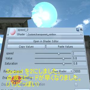 【VRC向けシェーダー】Transparent Rainbowシェーダー