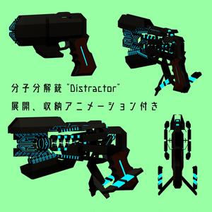 """分子分解銃 """"Distractor"""" 変形アニメーション付き Unity,VRChat想定"""
