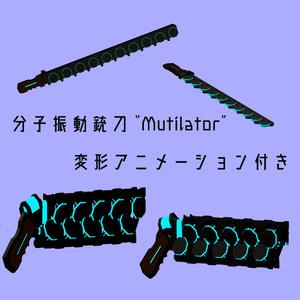 """分子振動銃刀 """"Mutilator"""" 変形アニメーション付き Unity,VRChat想定"""