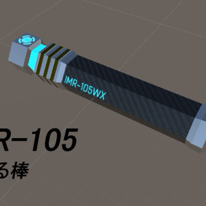 IMR-105