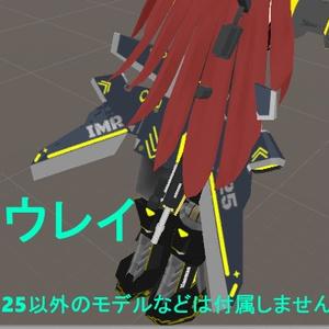 IMR-325 Ribonwing