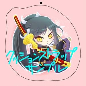 太郎太刀クッションストラップA