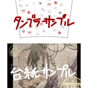 日本号×太郎太刀タンブラージャケット