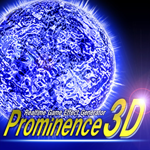 Prominence3D シリアルキー