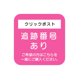 【オプション】クリックポスト(追跡番号あり)