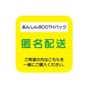 【オプション】あんしんBOOTHパック
