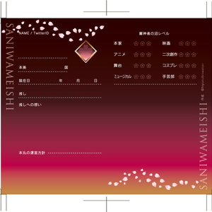 審神者名刺(トンボ付)