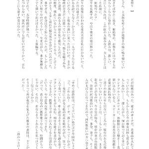 うか☆せぺ 3