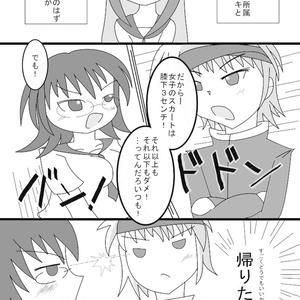 うか☆せぺ 2