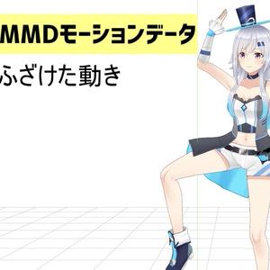 美波七海 MMD用 ふざけたモーションデータ パック
