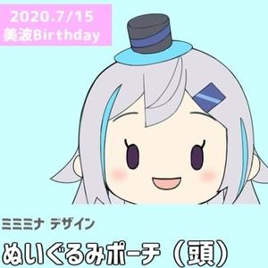 ぬいぐるみポーチ(頭)