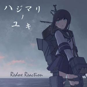 ハジマリノユキ(DL版)