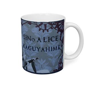 シノアリス かぐや姫 マグカップ