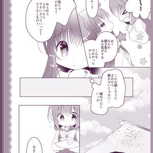 【オマケ本付】キミの記憶はだれのもの?