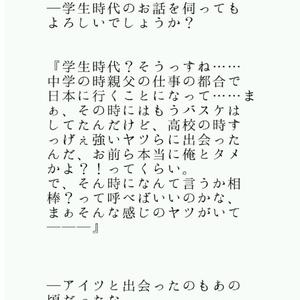『夢への帰り道』黒子のバスケ/火神写真集