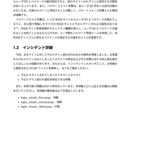 【PDF版】不正ログイン試行の解析