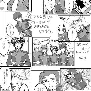 ぎゃくてんっ!?(あんしんパック)