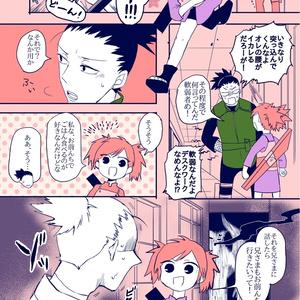【再販】DUET下巻シカマル×テマリ(ロリ)