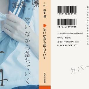 【小説】 笑いながら落ちていく