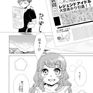 アイカツ!瀬名あか本「ネクストジェネレーション」