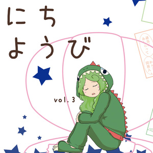 みみがにちようび vol.3