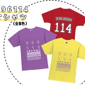 【596114Tシャツ】コイする赤Tシャツ(背番号付き)