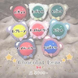 おまんじゅう用着ぐるみ:Chocolat Bear/8種