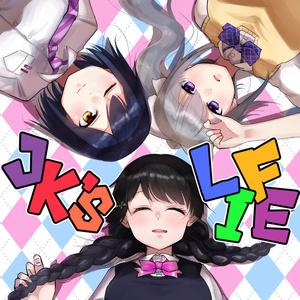 JK'sライフ 【DL版】