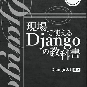 【在庫限り300円OFF】現場で使える Django の教科書《実践編》【紙の本】(技術書典5バージョン)
