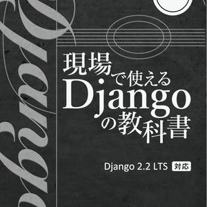 現場で使える Django の教科書《実践編》【紙の本】