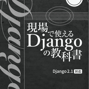 現場で使える Django の教科書《基礎編》&《実践編》【紙の本】2冊セット(技術書典6バージョン)