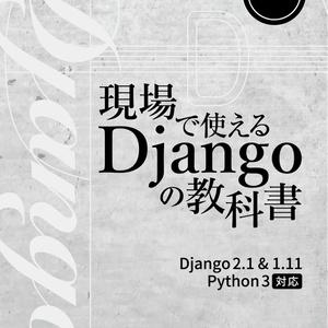現場で使える Django の教科書《基礎編》&《実践編》【紙の本】2冊セット(技術書典5バージョン)